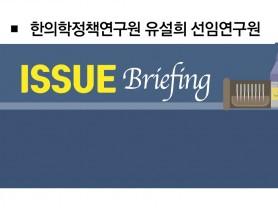 [ISSUE Briefing] 응급의학 분야로 영역을 넓혀가는 중의약