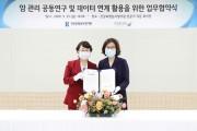 건강보험심사평가원·국립암센터 업무협약 체결