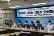정부 의대 증원 방안 문제점과 대안 토론회