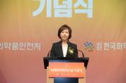 식약처, 제34회 세계마약퇴치의 날 기념행사 개최
