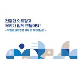 건강한 의료광고 위한 가이드북 마련