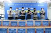 전북한의사회, 코로나19 극복 위한 해외구호물품 지원 '동참'