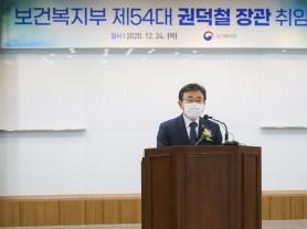 제54대 권덕철 보건복지부 장관 취임식(12.24)