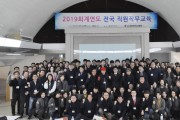 회무 효율화 추구 '2019 전국 직원 직무교육'