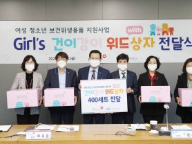 건보공단, 여성청소년에 '건이강이 위드 상자' 지원