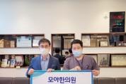 모아한의원 충주점, 취약 계층 노인에 후원금·물품 전달