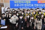 31일, 코로나19 한의진료 서울 전화상담센터 개소