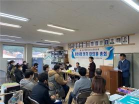 제주도한의사회 제59회 정기대의원총회 개최
