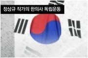 잊혀진 항일영웅 한의사 독립운동가 신현표 선생 上