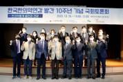 한국한의약연감 발간 10주년 기념