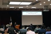 한의협, '보수교육 출결관리 강화 위한 워크숍' 개최