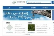한의약 지식 寶庫 '한국전통지식포탈'