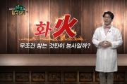 [김경식의 한방에 알고싶다] 마음의 암 '화병' - 매일경제TV 건강한의사