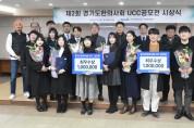 경기도한의사회, '한의학 홍보 UCC 공모전' 성료