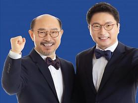 제34대 서울특별시한의사회 회장 및 수석부회장 선거 공보