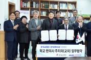 경기도한의사회, 내년 도내 교의(校醫)사업 나선다