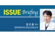 [ISSUE Briefing] 건망과 치매, 한의원에서 관리하자