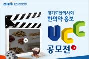 경기도한의사회, '제3회 한의약홍보 UCC 공모전' 개최