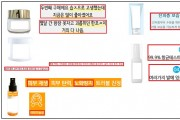 특정 피부질환 표방 화장품 온라인 허위·과대 광고 246건 적발