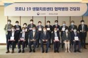 박능후 장관, 코로나19 협력병원 간담회(6.19)
