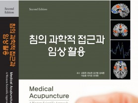 이승훈 경희대한방병원 교수, 2019 세종도서 학술부문에 선정
