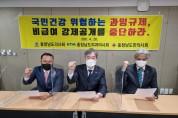 """충남 의료계, """"비급여 강제공개, 국민건강 위협"""" 한 목소리"""
