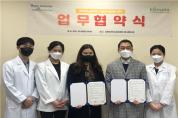 KOMSTA, 성북외국인노동자센터서 한의의료봉사 실시
