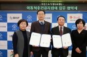 부천시·자생의료재단, '아동척추건강지킴이 사업' 협약