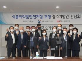 식약처장 초청 중소기업인 간담회(09.16)
