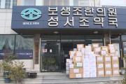 보생조한의원, 코로나19 기부행렬 동참