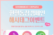 """""""헌혈 인증 남기고, 경품 받아가세요!"""""""
