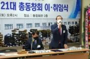 윤종원 원장, 경주 중·고 총동창회장 취임