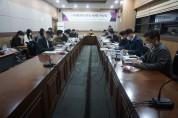 대한한의학회, 제4회 이사회 개최