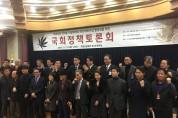 국내 대마산업 활성화 위한 국회토론회(11.21)