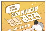 한국의료분쟁조정중재원, 웹툰 공모전 개최