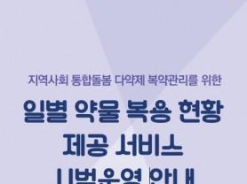 통합돌봄 참여 지자체 대상 '일별 약물 복용현황' 서비스 개시