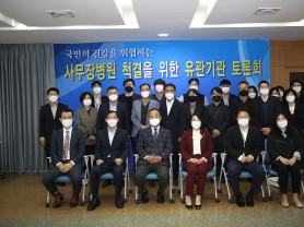 국민건강권 침해하는 사무장병원 척결…지속 협력 '다짐'