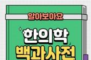 [전한련 공모전 대상 수상작]카드뉴스 부문-한의학 백과사전