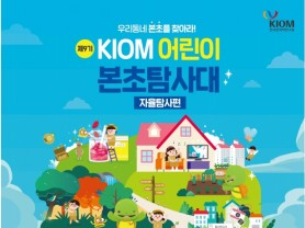 'KIOM 어린이 본초 탐사대' 비대면 프로그램 참가자 모집