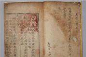 15세기 한의학서적 '간이벽온방(언해)', 보물로 지정