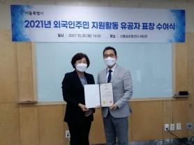 KOMSTA, '2021 외국인주민 지원활동' 서울시장 표창 수상