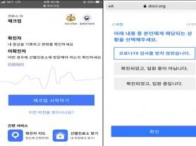 코로나19 확진자·미확진자 모두 사용 가능한 앱 출시