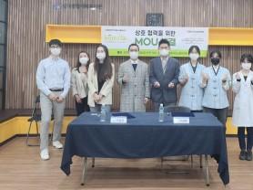 대한한의약해외의료봉사단-강동외국인노동자센터 업무협약 체결