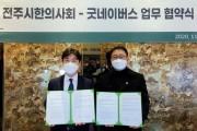 전주시한의사회-굿네이버스 전북본부 업무협약 체결