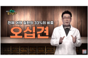 [김경식의 한방에 알고싶다] 어깨 질환의 33%를 차지하는 오십견 – 매일경제TV 건강한의사