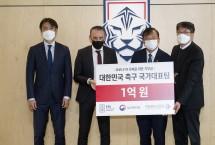 대한민국 축구 국가대표팀,  코로나19 극복 위해 국립중앙의료원에 1억 원 기부