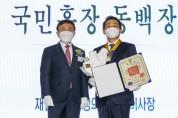 박병모 자생의료재단 이사장, 국민훈장 동백장 수훈