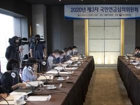 복지부, 2020년 제3차 국민연금심의위원회
