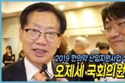 [한방에 산다] 2019 한의약 난임지원사업 성과대회 '오제세 의원' 축사, 인터뷰