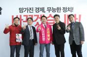 김용남 후보-경기도한의사회, 한의약 관련 정책제안 논의